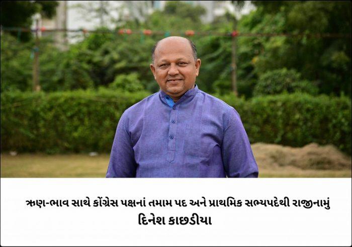 dinesh kachhadiya aap congress surat councilor 1 - Trishul News Gujarati Breaking News
