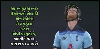 stokes has revealed that he wears a womans deodorant before the match - Trishul News Gujarati Breaking News