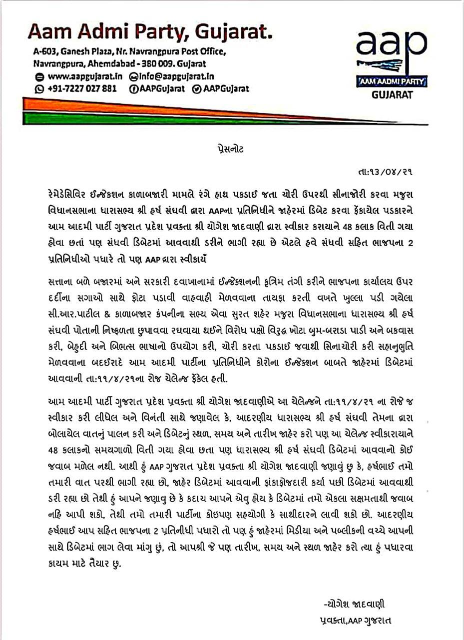 WhatsApp Image 2021 04 13 at 3.52.41 PM » Trishul News Gujarati Breaking News aap, aap yogesh jadvani, bjp, gujarat, HARSH SANGHVI, surat, trishul news, સુરત