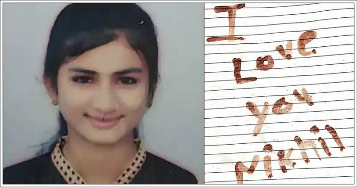 college girl suicide in hostel and wrote i love you nikhil save your family i was your darling AHMEDABAD - Trishul News Gujarati Breaking News