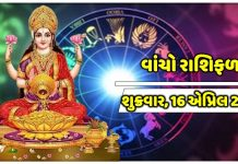 grace of mother lakshmi on friday 16th april - Trishul News Gujarati Breaking News