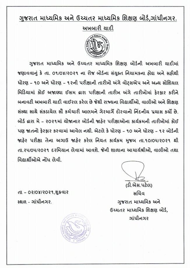 gujarat gsheb - Trishul News Breaking & Gujarati News- त्रिशुल, ત્રિશુલ