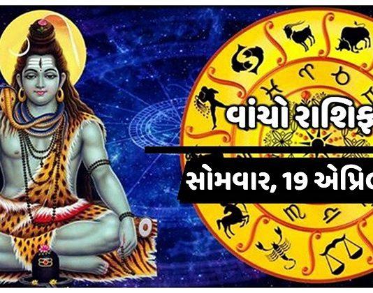 monday 19th april mahadev - Trishul News Gujarati Breaking News