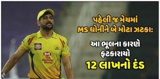ms dhoni fined for slow over rate against delhi capitals trishulnews - Trishul News Gujarati Breaking News