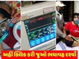 rajkot covid hospital horrible video where patient dying due to low oxygen pressure trishulnews - Trishul News Gujarati Breaking News