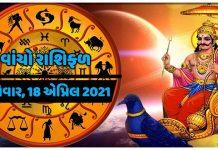 sun god on sunday 18th april - Trishul News Gujarati Breaking News