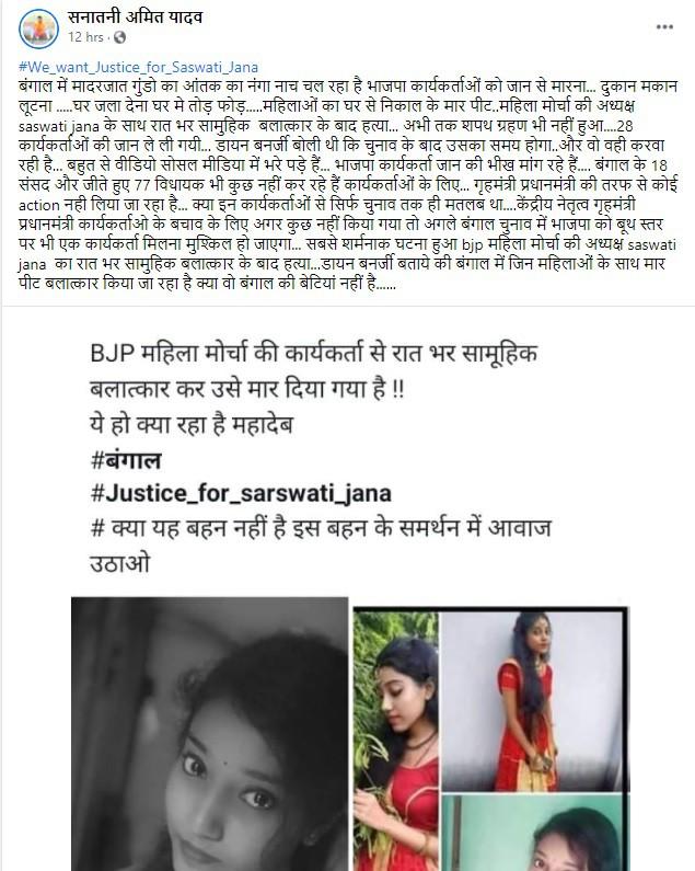 Saswati Jana » Trishul News Gujarati Breaking News bjp, Saswati, Saswati Jana, tmc, west bengal