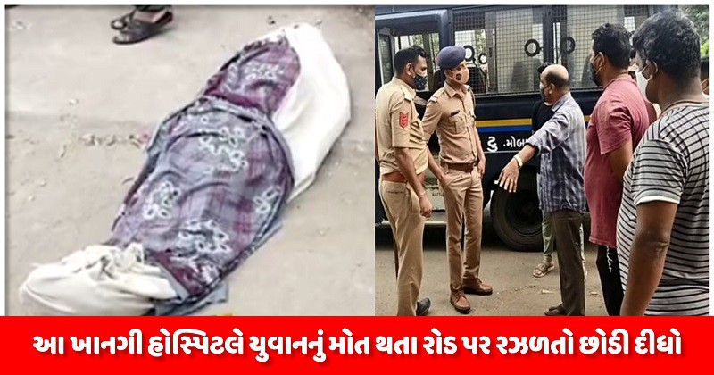coronas patients body was left wandering on the road surat trishulnews » Trishul News Gujarati Breaking News gujarat, surat, ગુજરાત, સુરત