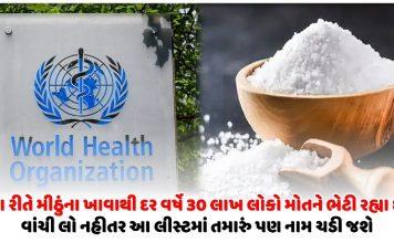 eating salt kills 3 million people every year trishulnews » Trishul News Gujarati Breaking News