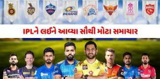 ipl has not been canceled bcci vice president rajiv shukla said the remaining matches will be played at this time trishulnews » Trishul News Gujarati Breaking News