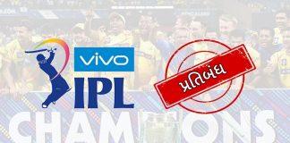 ipl suspended this year said rajeev shukla » Trishul News Gujarati Breaking News