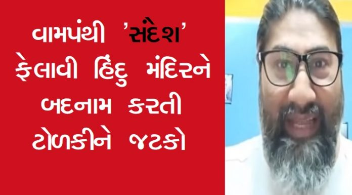 sandesh tolki vampanthi against baps » Trishul News Gujarati Breaking News