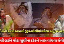 will you change yourself by listening to covid trishulnews » Trishul News Gujarati Breaking News