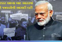 world press freedom index 2021 » Trishul News Gujarati Breaking News