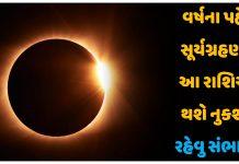 T3 5 » Trishul News Gujarati Breaking News