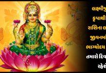 T3 6 » Trishul News Gujarati Breaking News