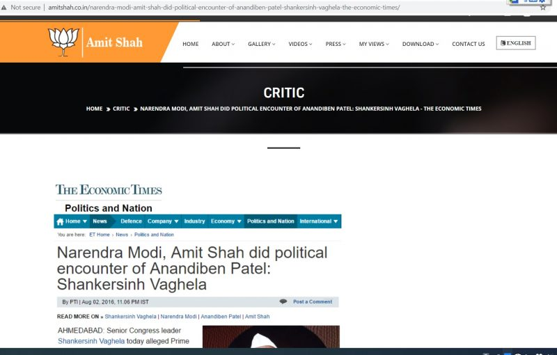 amit shah website shows that he has encounter anandiben patel career e1623826521371 » Trishul News Gujarati Breaking News શંકરસિંહ, શંકરસિંહ વાઘેલા, સ્મૃતિ ઈરાની