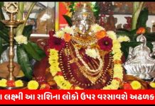 friday horoscope people of this zodiac sign will have a good day » Trishul News Gujarati Breaking News