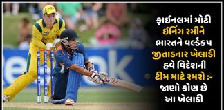 playing a big innings in the final will now play for a foreign team » Trishul News Gujarati Breaking News
