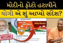 pm modi vs cm yogi twitte » Trishul News Gujarati Breaking News