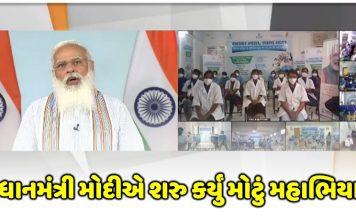pm narendra modi launches customized crash course programme for covid 19 frontline workers trishulnews » Trishul News Gujarati Breaking News