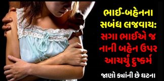 the same brother with his younger sister » Trishul News Gujarati Breaking News