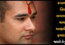 There are amazing benefits of applying tilak on the forehead know its importance » Trishul News Gujarati Breaking News