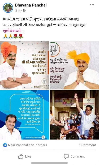 activists go to great lengths to please cr patil trishul2 » Trishul News Gujarati Breaking News ઇન્દુબેન સોરઠીયા, ગુજરાત, નેત્રંગ, ભરૂચ, ભાજપના નેતાઓ ભૂલ્યા ભાન, ભારતીય જનતા પાર્ટી, ભાવનાબેન પંચાલ, સી આર પાટીલ, હોદ્દેદારો ભૂલ્યા ભાન