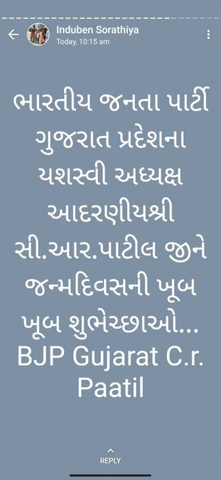 activists go to great lengths to please cr patil2 » Trishul News Gujarati Breaking News ઇન્દુબેન સોરઠીયા, ગુજરાત, નેત્રંગ, ભરૂચ, ભાજપના નેતાઓ ભૂલ્યા ભાન, ભારતીય જનતા પાર્ટી, ભાવનાબેન પંચાલ, સી આર પાટીલ, હોદ્દેદારો ભૂલ્યા ભાન