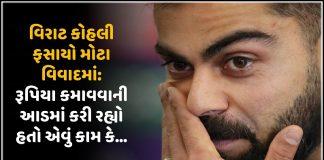 captain virat kohli caught in big controversy he was doing the job trishulnews » Trishul News Gujarati Breaking News