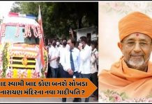 ew gadipati of sokhada swaminarayan temple after hariprasad swami trishulnews1 » Trishul News Gujarati Breaking News