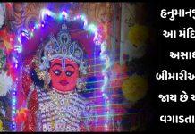 hanuman » Trishul News Gujarati Breaking News