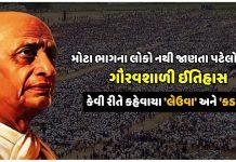 how the so called leuaa and kadava trishulnews » Trishul News Gujarati Breaking News
