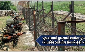 indian army kills terrorist in pulwama attack trishulnews » Trishul News Gujarati Breaking News