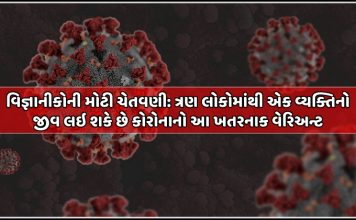 this dangerous variant of the corona could take the life of one in three people trishulnews » Trishul News Gujarati Breaking News