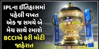 ipl 2021 for the first time in the history of ipl two matches will be played at the same time bcci announced trishulnews - Trishul News Gujarati Breaking News