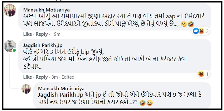 isudan gadhvi trolled on social media - Trishul News Gujarati Breaking News Isudan Gadhvi, આમ આદમી પાર્ટી, કોંગ્રેસ, ગુજરાત, ભાજપ