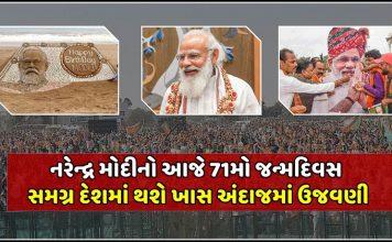 national pm narendra modi birthday 17 september celebrations across the nation trishulnews » Trishul News Gujarati Breaking News