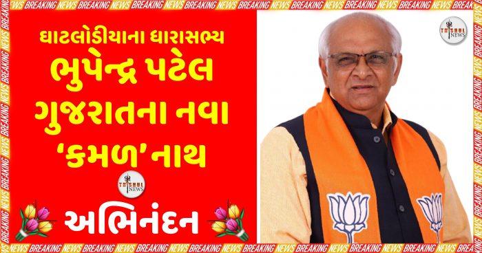new chief minister of gujarat bhupendra patel mla ghatlodia - Trishul News Gujarati Breaking News bhupendra patel, cm, gujarat, politics, ગુજરાત, નવા મુખ્યમંત્રી, ભુપેન્દ્ર પટેલ, મુખ્યમંત્રી, રાજકારણ