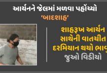 actor shah rukh khan reaches mumbais arthur road jail to meet son aryan trishulnews - Trishul News Gujarati Breaking News