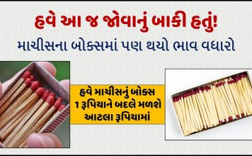 after 14 years matchboxes will be costlier by rupee 1 trishulnews - Trishul News Gujarati Breaking News