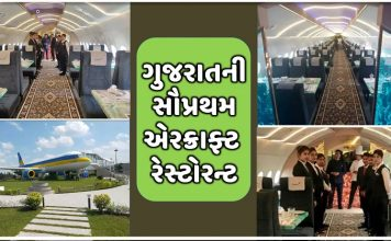 aircraft restaurant built at a cost of rs 2 crore in - Trishul News Gujarati Breaking News