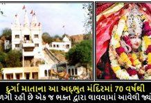 amazing this durga temple of haryana trishulnews - Trishul News Gujarati Breaking News