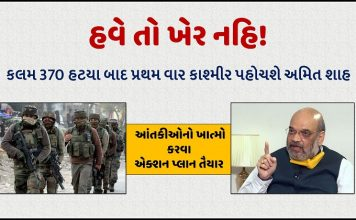 amit shah will reach kashmir for the first time after the removal of article 370 trishulnews1 - Trishul News Gujarati Breaking News