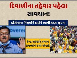 central government alerts all states before unpcoming festivals issued corona advisory trishulnews - Trishul News Gujarati Breaking News