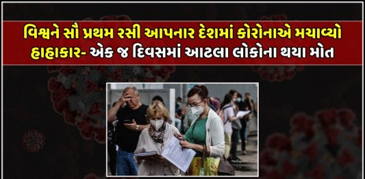 corona is the first country in the world to be vaccinated trishulnews - Trishul News Gujarati Breaking News