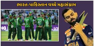 ind vs pak t20 pakistan decides to take on india with experienced cricketers - Trishul News Gujarati Breaking News