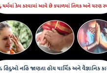 know some traditions of hinduism and the scientists behind them trishulnews - Trishul News Gujarati Breaking News