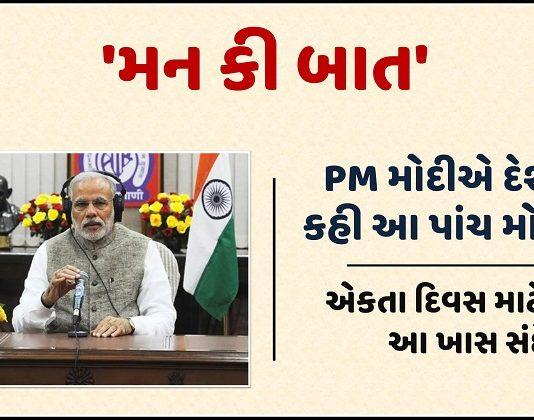 mann ki baat live updates pm address to the nation 82nd edition vaccination trishulnews - Trishul News Gujarati Breaking News