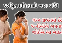 married life relationship tips now if your husband behavior changed then follow these 4 tips this will help your husband - Trishul News Gujarati Breaking News